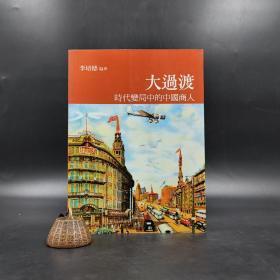 香港商务版  李培德《大过渡:时代变局中的中国商人》(锁线胶订)