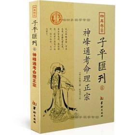 四库存目子平汇刊6:神峰通考命理正宗
