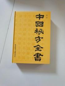 中国秘方全书 第二版(科学技术文献出版社)