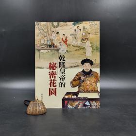 香港商务版  于倬云、聂崇正 等《乾隆皇帝的秘密花園》(锁线胶订)