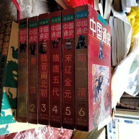 绘画本中国通史(六册全)