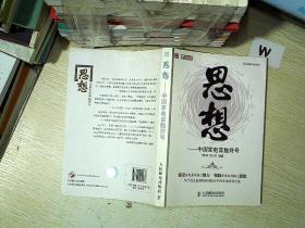 思想:中国家电首脑符号  ..
