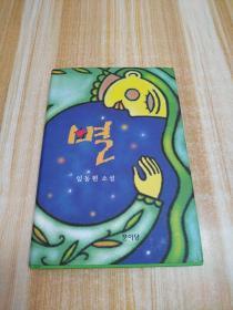 星  별(朝鲜文)