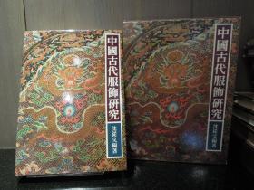 中国古代服饰研究,带书盒