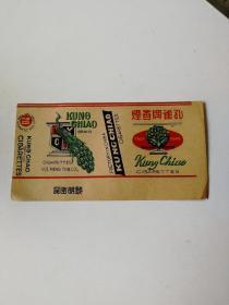 孔雀烟标 孔雀牌香烟 老烟标
