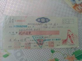 东安文献     1958年东安县信用合作社支票1403517   有装订孔  有折痕