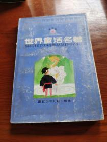 连环画:世界童话名著(8)