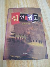 심인광고  (朝鲜文)