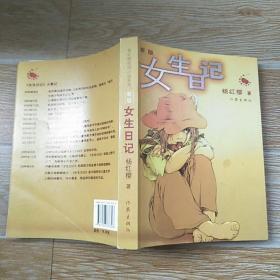 女生日记:新版 签名本【实物拍图】