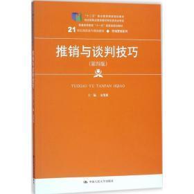 人民大学:推销与谈判技巧(第四版)