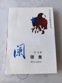 唯一两获茅盾文学奖作家  张洁 亲笔签名本《阑珊集》,含亲笔日期,一版一印,经典版本,品相如图