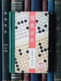 围棋词典(精装)