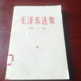 毛泽东选集第一,二,三,四卷