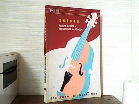 古典音乐手册