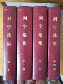 列宁选集 (1-4) 全四卷 硬精装北京版一版一印