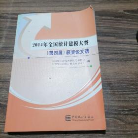 2014年全国统计建模大赛(第四届)获奖论文选