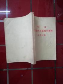 19-4学习毛主席的五篇哲学著作参考材料