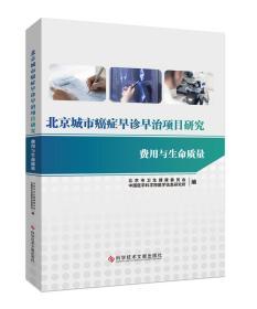 北京城市癌症早诊早治项目研究:费用与生命质量