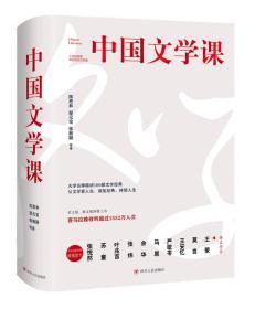 中国文学课(上下册)(余秋雨、韩寒、张大春重磅推荐,付费课程收听超1500万人次)