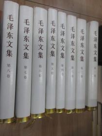 毛泽东文集(1-8)卷     硬精装     共八卷合售