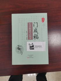 国医验案奇术良方丛书:门成福妇男科临证良方经验录