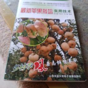 最新苹果栽培实用技术