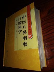 中医药学高级丛书·中医耳鼻咽喉口腔科学(第2版精装版)
