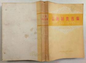 金融制度选编 1949--1978