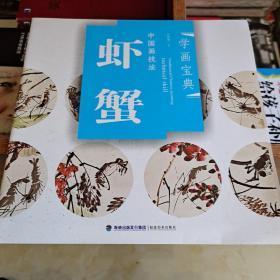 学画宝典·中国画技法:虾蟹
