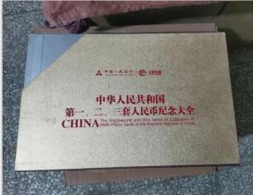 中华人民共和国 第一、二、三套人民币纪念大全