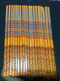 108集大型动画电视连续剧精品书系《虹猫蓝兔七侠传》1一20册缺第五册