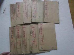 民国上海广益书局石印线装本《批注左传快读》存;卷三至卷十,卷十二至卷十八,共10册合售