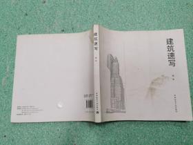 建筑速写,书背有小伤,看图