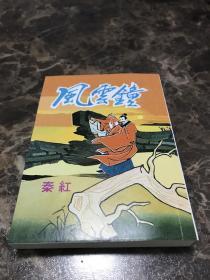 金庸古龙之外秦红 风云钟 全1册武侠小说