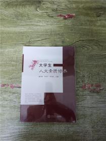 大学生人文素质修养【全新】