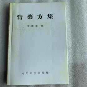 膏药方集(1957年)