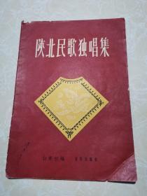 陕北民歌独唱集