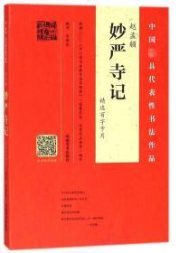 赵孟頫妙严寺记精选百字卡片