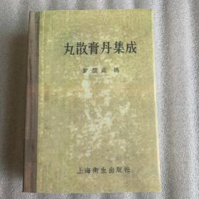 丸散膏丹集成(1958)