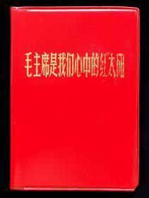 毛主席是我们心中的红太阳(红塑料皮95品)
