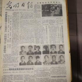 1989年《光明日报》