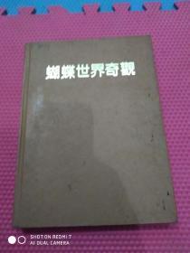 蝴蝶世界奇观【精装初版】民国70年
