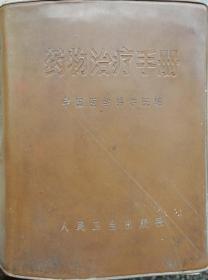 1971年北京--药物治疗手册(中国医学科学院革命委员会业务组)