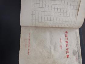 劳动工资法令汇编 1964.12