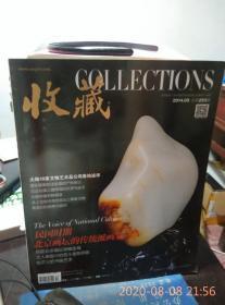 收藏2014年第9期