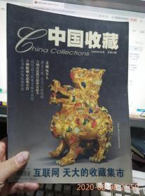 中国收藏2005年第3期(有划线)