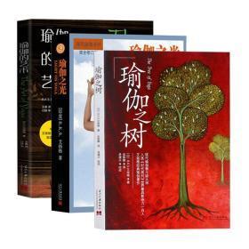 【正版】瑜伽之树 瑜伽之光 瑜伽的艺术 全三册 初级入门 艾扬格瑜伽入门教程 瑜伽教练培训教材 瑜伽 初级入门 瘦身减肥