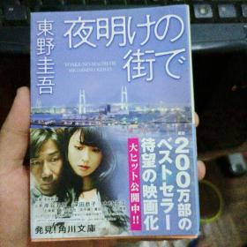 日文原版口袋本 64开文库小说书  夜明けの街で 黎明之街