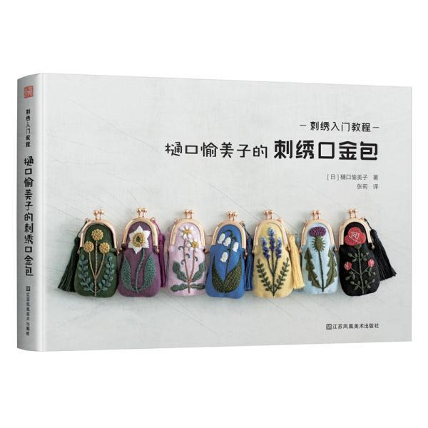 刺绣入门教程:樋口愉美子的刺绣口金包(简单易学,实用多彩)