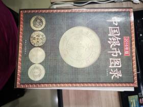 中国银币图录(2016年版)